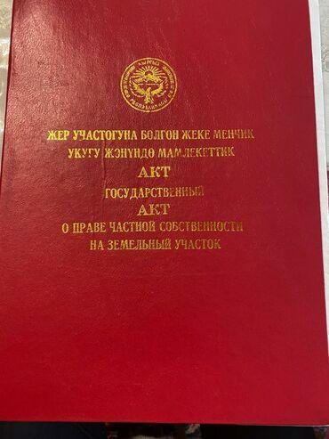 проточный кран водонагреватель купить в Кыргызстан: Продается участок 450 соток Для строительства, Возможен обмен, Красная книга, Тех паспорт, Договор купли-продажи