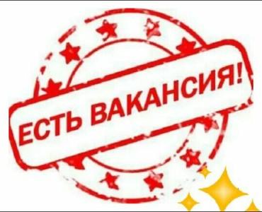 Жумуш!!!! Москва!!!! 35000 в Бишкек