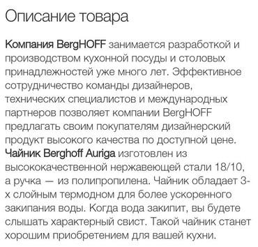 Чайники - Кыргызстан: Продаю НОВЫЙ хороший чайник со свистком BergHOFF. качество отличное
