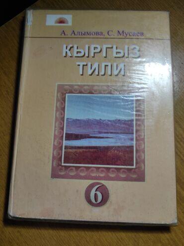 Учебник по кыргызскому языку, 6 класс. Авторы: А. Алымова, С. Мусаев