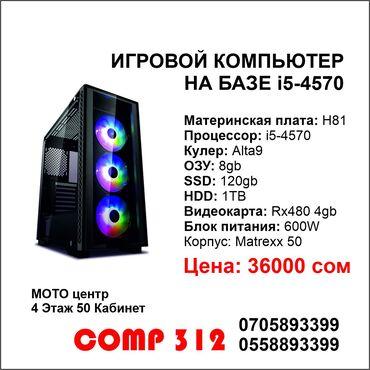 Игровой компьютер на базе core - i5.Характеристика:материнская плата