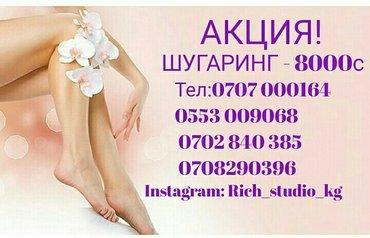 шугаринг 8000с..наш адрес: улица Турусбекова 88/1 0702840385 в Бишкек
