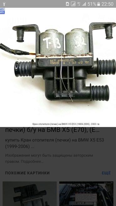 Х5.е53. в Балыкчи