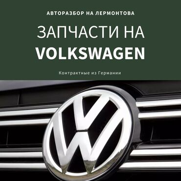 эскорт бишкек in Кыргызстан   АВТОЗАПЧАСТИ: Запчасти на Volkswagen различных моделейПривозные из Германии и