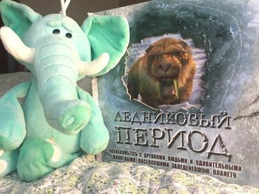 Интереснейшая книга о ЛЕДНИКОМ ПЕРИОДЕ  Хочешь посмотреть на мамонта? в Бишкек