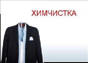 химчистка одежды в Кыргызстан: Химчистка одежды кожаных курток покраска пальто пиджаки костюмы