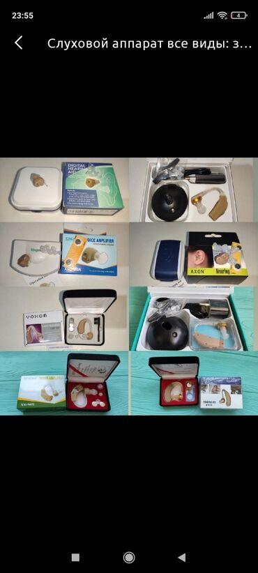 Слуховые аппараты - Кыргызстан: Слуховой аппарат Все в наличии Гарантия Качество 1-2, 2-3, 3-4 степень