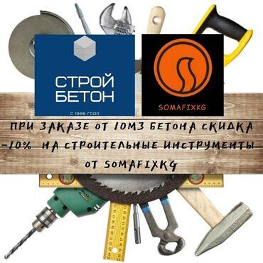 хозяйственные инструменты в Кыргызстан: ВНИМАНИЕ!Только до 31 марта 2021 года, при заказе от 10м³ бетона любой