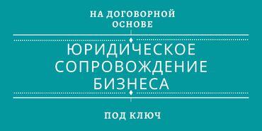 вакансии юриста бишкек in Кыргызстан | ЮРИДИЧЕСКИЕ УСЛУГИ: Юридические услуги | Предпринимательское право | Аутсорсинг