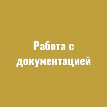 Требуется сотрудники для работы с в Бишкек