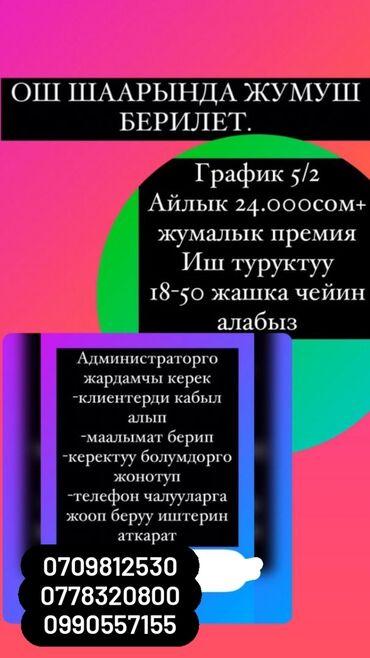 907 объявлений: Администраторго жардамчы керек-клиентерди кабыл алып-маалымат берип