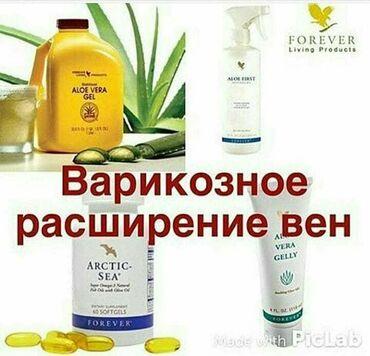 dezodorant aloje vera в Кыргызстан: Гель алое вера  арктическое море  форевер фёрст  алоэ вера желе   ге