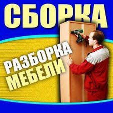 реставрация зубов 5 класс по блэку в Кыргызстан: Разборка и Сборка мебели СБОРКА И РАЗБОРКА МЕБЕЛИ: Все виды корпусно