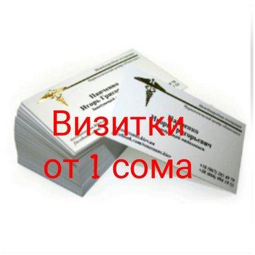 Изготовление визиток с индивидуальным дизайном.   в Бишкек