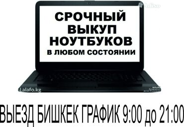 Здраствуйте Дорогие Друзья!Скупаем Ноутбуки в Любом Состоянии!выезд по