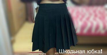 rubashki v kletku s dlinnym rukavom в Кыргызстан: Симпатичная школьная юбка ! Размер S-M отлично сидит длина выше ко