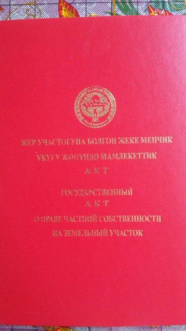Продаю участок. Ж/м Умут. 4 сотки. Все коммуникации. 5 км от Ошского р в Бишкек