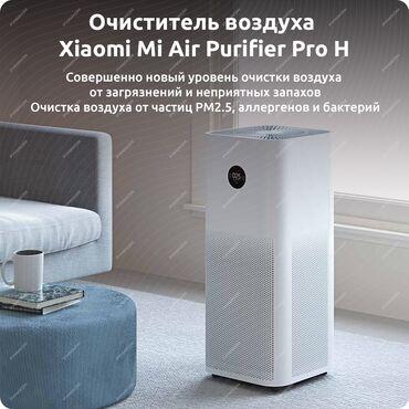 акустические системы xiaomi в Кыргызстан: В наличии очиститель воздуха xiaomi mi air purifier pro h