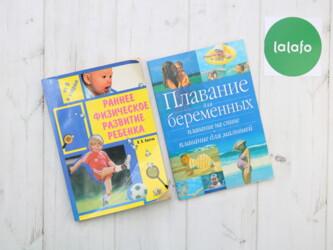 Спорт и хобби - Украина: Книжки на россійській мові, 2 шт Плавання для вагідних \ Ранній фізичн
