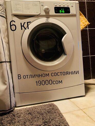 Фронтальная Автоматическая Стиральная Машина Indesit 6 кг