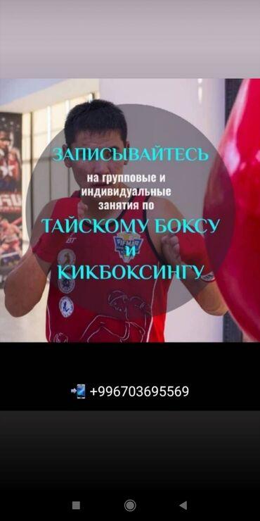 спорт товары на дордое в Кыргызстан: Объявляем набор на  Тайскому боксу и Кикбоксу а так же ММА.  Вторник