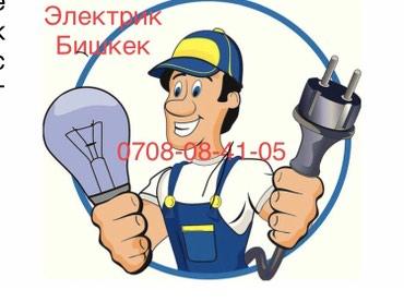 Электрик в Бишкек круглосуточно 0708084105 в Бишкек