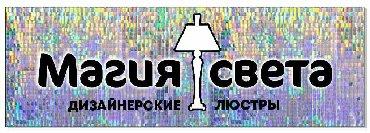 Дизайнерские люстры большой ассортимент ТЦ Мегакомфорт 1этаж бутик А-3