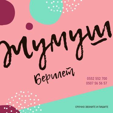 компания атоми в бишкеке отзывы в Кыргызстан: Консультант сетевого маркетинга. 30-45 лет. 6/1. Филармония