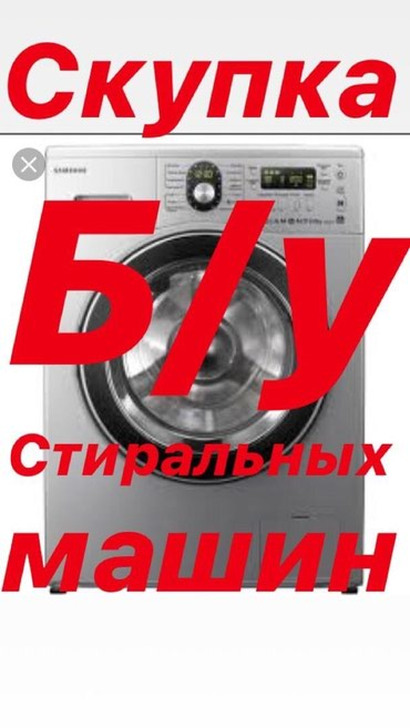 Фронтальная Автоматическая Стиральная Машина LG 10 кг. в Бишкек