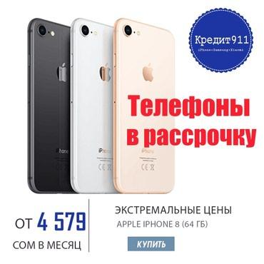 Купить смартфон iPhone 8 всего за 4 579 в Бишкек