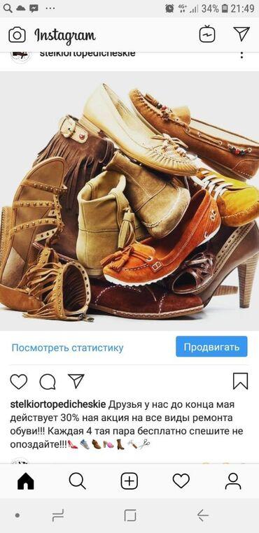 Требуется професионал по ремонту обуви, оплата еженедельная