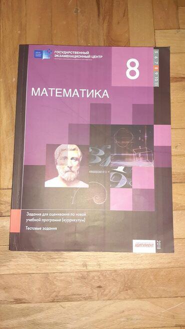 Математика,8 класс,неиспользованная