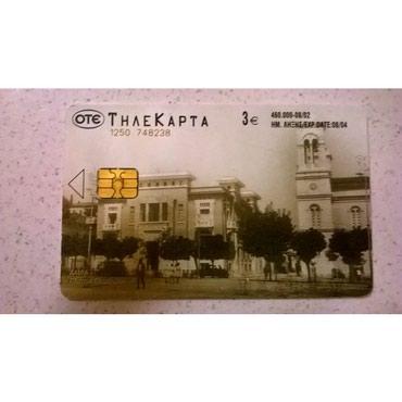 1 τηλεκάρτα - Λαμία Πλατεία Ελευθερίας σε Athens