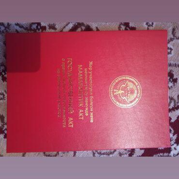 участок сатылат бишкек 2020 в Кыргызстан: Продажа участков 5 соток Для строительства, Собственник, Красная книга, Тех паспорт