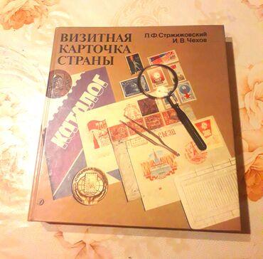 Книга о марках и коллекционировании