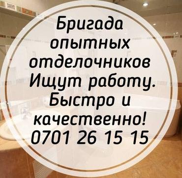 КОРОТКИЕ СРОКИ, ВЫСОКОЕ КАЧЕСТВО! в Бишкек