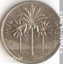 Bakı şəhərində İraq pulu. 1 dinar.