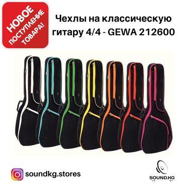 Чехлы на классическую гитару 4/4- Gewa 212600 - в наличии!  Высококаче