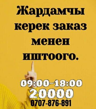 Недвижимость - Бишкек: -Работа с оформлением заявок, консультация клиентов. График
