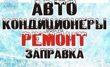 сто авто сервис в Кыргызстан: Заправка авто кондиционеров + ремонт пайка трубок радиатора и.т.д