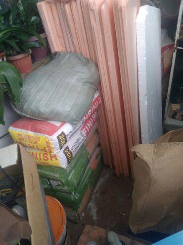 Продаю утеплитель балкона пеноплекс 15шт,стекловата 2шт,клей для