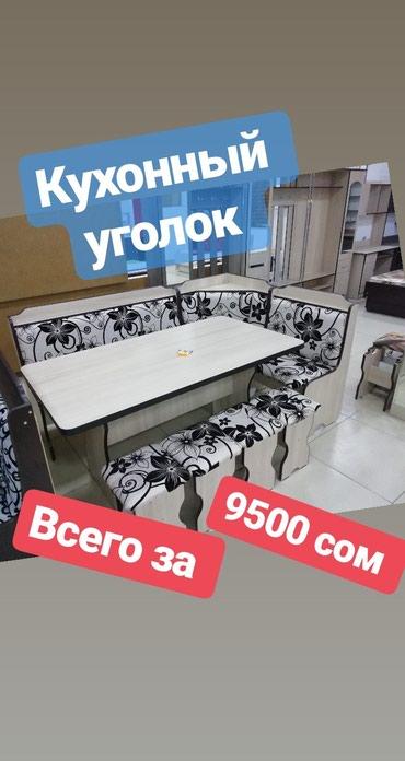 Кух уголок новый акция 9000 сом сами в Бишкек
