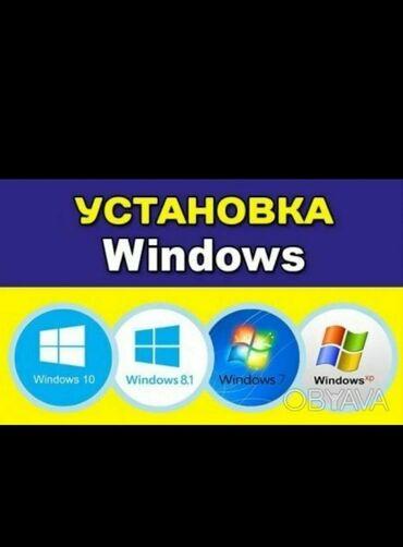 ремонт компьютеров на выезд в Кыргызстан: Установка Windows, Driver офисных программ.По самой низкой цене!Чистка