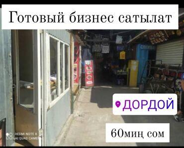 грузоперевозки из китая в алматы в Кыргызстан: Дордойаренда, срочно!Готовый бизнес сатылат Внимание место