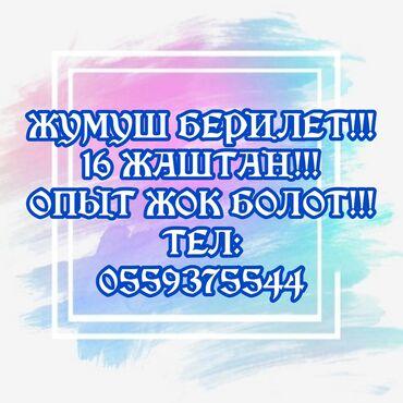 Недвижимость - Бишкек: ЖУМУШ БЕРИЛЕТ!!!16 ЖАШТАН!!!ОПЫТ ЖОК БОЛОТ!!!(КОРСОТУП УЙРОТУП