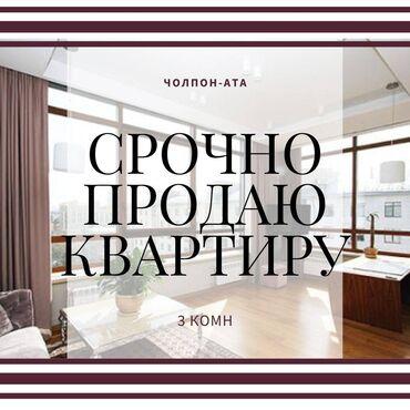 Недвижимость - Чолпон-Ата: 104 серия, 3 комнаты, 67 кв. м Бронированные двери, С мебелью, Раздельный санузел