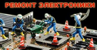Ремонт ПК и ноутбуков с выездом на дом в Бишкек