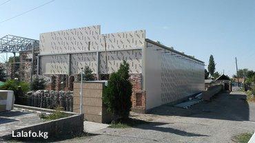 Строительство, металлокаркасные в Бишкек