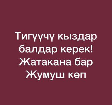 Швейное дело - Бишкек: Швеи, швея, тигуучу, тикмечи  Требуются швеи, швея в цех. Надом не даё