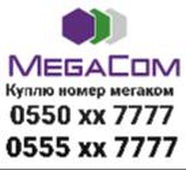 карта-памяти в Кыргызстан: SIM-карты
